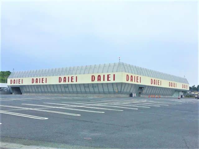 茨城県 ダイエー日立店 日立市川尻町 外観写真
