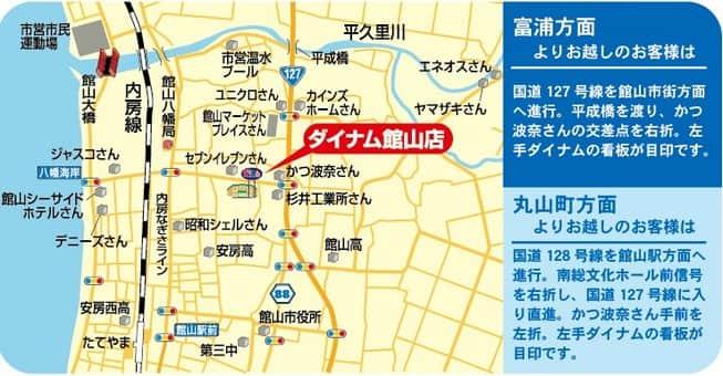 千葉県 ダイナム千葉館山店 館山市八幡 案内図