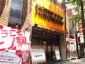 日の丸パチンコ駒沢店