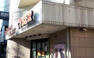 東京都 サイバーパチンコ&スロット下赤塚店 板橋区赤塚 外観写真