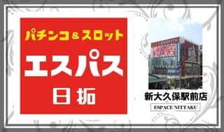 東京都 エスパス日拓新大久保駅前店 新宿区百人町 外観写真