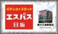 東京都 エスパス日拓新大久保駅前店 新宿区百人町 ロゴ