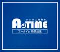 兵庫県 A TIME 新開地店 神戸市兵庫区新開地 ロゴ