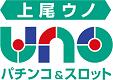 埼玉県 上尾UNO 上尾市柏座 ロゴ