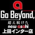 長野県 ニューアサヒ上田インター店 上田市住吉 ロゴ