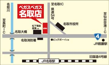 宮城県 ベガスベガス名取店 名取市増田 案内図