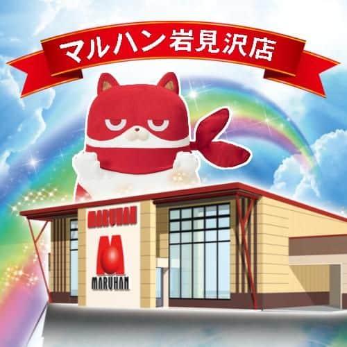 北海道 マルハン岩見沢店 岩見沢市大和1条 外観写真