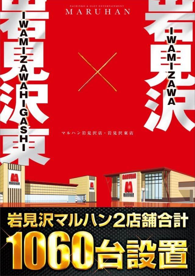 北海道 マルハン岩見沢店 岩見沢市大和1条 画像1