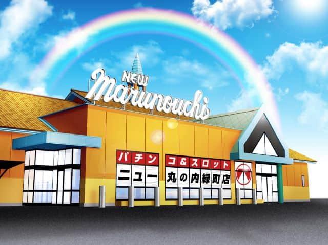 栃木県 ニュー丸の内緑町店 足利市緑町 外観写真