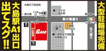 東京都 ガイア大島店 江東区大島 案内図
