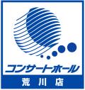東京都 コンサートホール荒川店 荒川区荒川 ロゴ