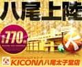 大阪府 キコーナ八尾太子堂店 八尾市植松町 ロゴ