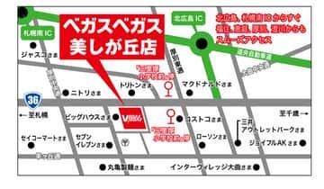 北海道 ベガスベガス美しが丘店 札幌市清田区美しが丘1条 案内図