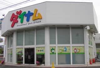 茨城県 ダイナム日立店 日立市金沢町 外観写真