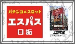 東京都 エスパス日拓上野本館 台東区上野 外観写真