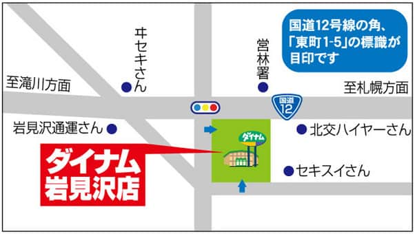 北海道 ダイナム岩見沢店 岩見沢市東町2条 案内図