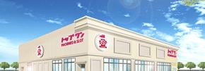 兵庫県 トップワン小野店 小野市敷地町 外観写真