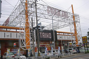 愛知県 タイホウ刈谷店 刈谷市高津波町 外観写真