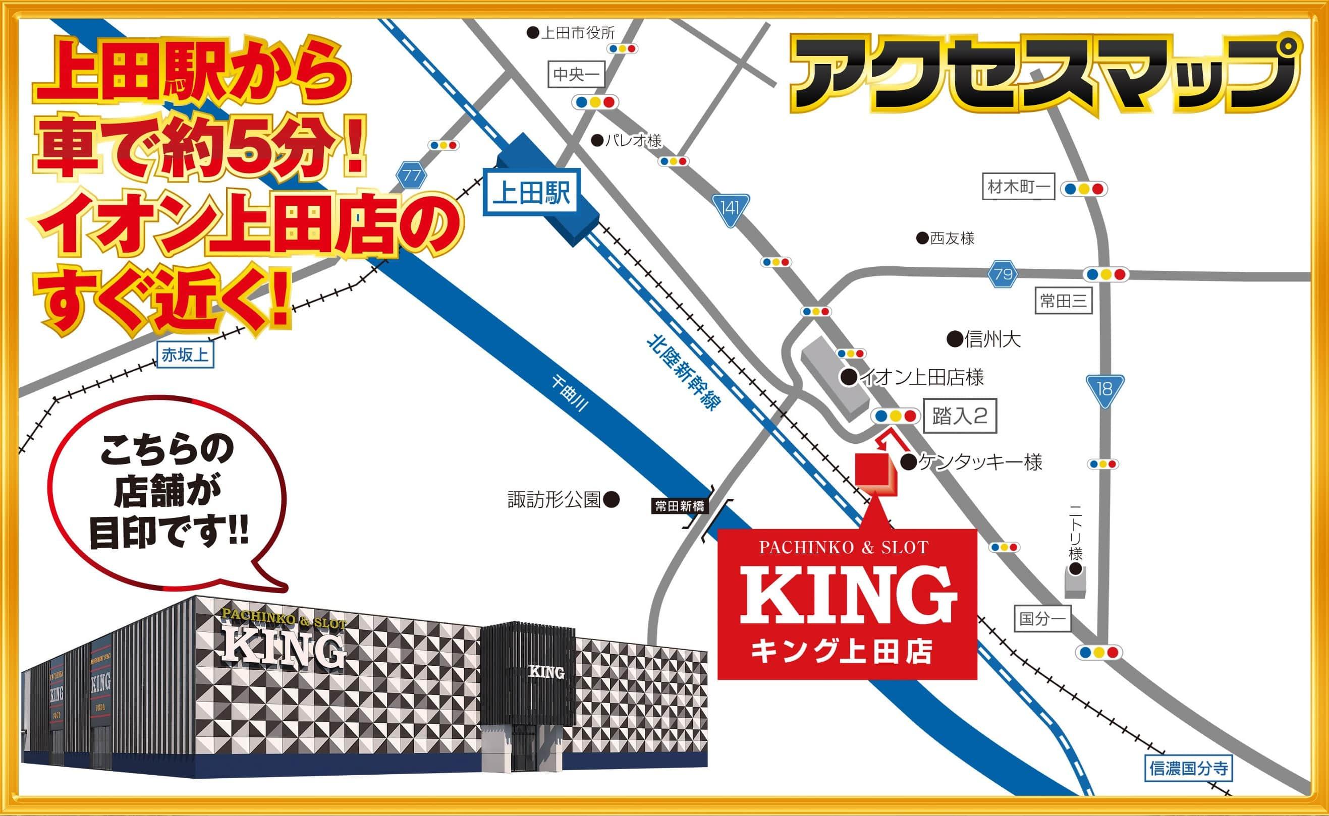 長野県 キング会館上田店 上田市踏入 案内図