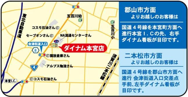 福島県 ダイナム福島本宮店 本宮市荒井 案内図