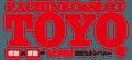 広島県 トーヨー中央店 広島市佐伯区五日市 ロゴ