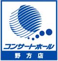 東京都 コンサートホール野方 中野区野方 ロゴ