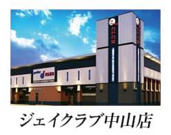 山形県 パーラージェイクラブ中山店 東村山郡中山町長崎 外観写真