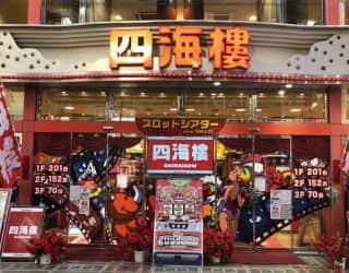 大阪府 スロットシアター四海樓 大阪市中央区千日前 外観写真