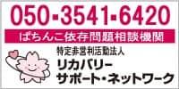 北海道 SLOT BAR M's 札幌市東区北25条東 画像1