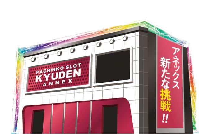 東京都 キューデンアネックス西新井店 足立区西新井栄町 外観写真