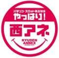 東京都 キューデンアネックス西新井店 足立区西新井栄町 ロゴ