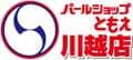 埼玉県 パールショップともえ川越店 川越市中台 ロゴ
