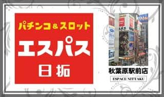 東京都 エスパス日拓秋葉原駅前店 千代田区外神田 外観写真