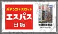 東京都 エスパス日拓秋葉原駅前店 千代田区外神田 ロゴ