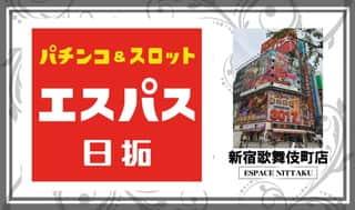 東京都 エスパス日拓新宿歌舞伎町店 新宿区歌舞伎町 外観写真