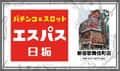 東京都 エスパス日拓新宿歌舞伎町店 新宿区歌舞伎町 ロゴ