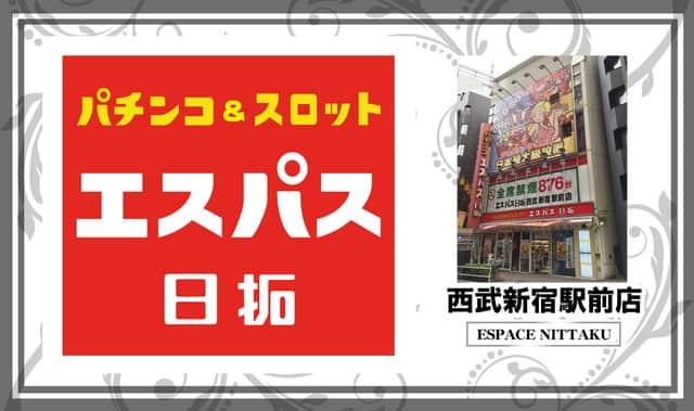 東京都 エスパス日拓西武新宿駅前店 新宿区歌舞伎町 外観写真