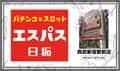 東京都 エスパス日拓西武新宿駅前店 新宿区歌舞伎町 ロゴ