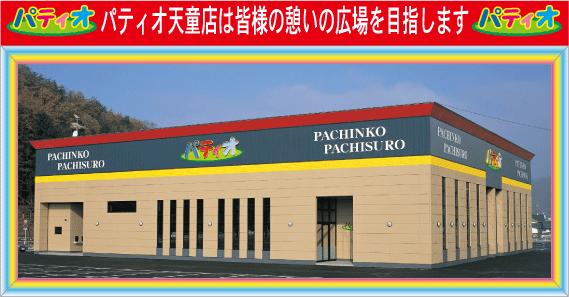 山形県 パティオ天童店 天童市桜町 外観写真