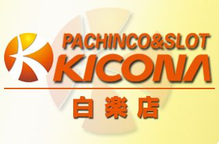 神奈川県 キコーナ白楽店 横浜市神奈川区六角橋 画像1