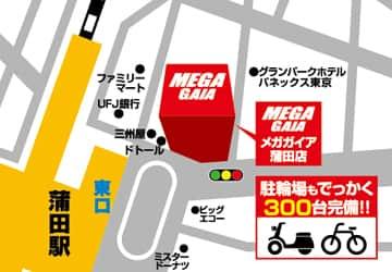 東京都 メガガイア蒲田 大田区蒲田 案内図