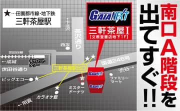 東京都 ガイアネクスト三軒茶屋Ⅰ 世田谷区三軒茶屋 案内図