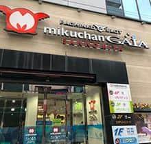 兵庫県 ミクちゃんガイア三宮店 神戸市中央区旭通 外観写真