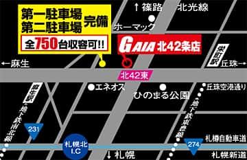北海道 ガイア北42条店 札幌市東区北42条東 案内図