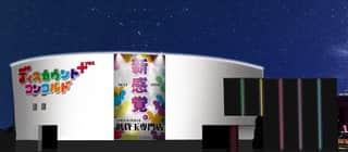 岐阜県 ディスカウントコンコルド+岐阜羽島インター北店 羽島市舟橋町 外観写真