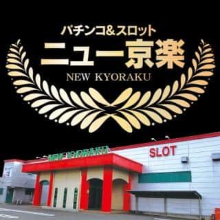 長野県 ニュー京楽 飯田市上郷別府 外観写真