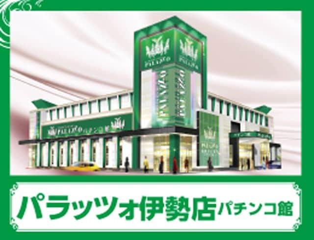 三重県 パラッツォ伊勢店 伊勢市小木町 外観写真
