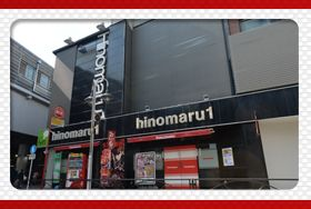 東京都 日の丸パチンコ都立大店 目黒区中根 外観写真