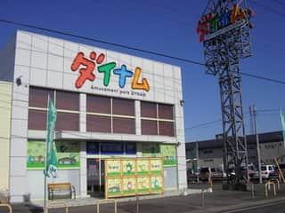 茨城県 ダイナム下館店 筑西市茂田 外観写真