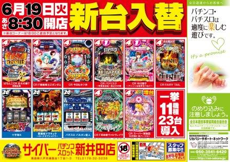 青森県 サイバーパチンコ新井田店 八戸市湊高台 最新情報